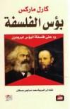 بؤس الفلسفة - Karl Marx, كارل ماركس