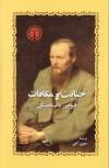 جنایت و مکافات - Fyodor Dostoyevsky, مهری آهی