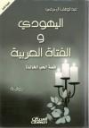 اليهودي والفتاة العربية - عبد الوهاب آل مرعي