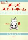チーズスイートホーム 5 (5) (Chi's Sweet Home / チーズスイートホーム)  - Kanata Konami