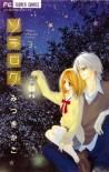 ソラログ 3 (Betsucomiフラワーコミックス) - みつき かこ