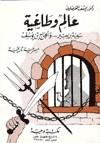 عالم وطاغية - يوسف القرضاوي, Yusuf al-Qaradawi