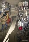 僕だけがいない街(2) (角川コミックス・エース) (Japanese Edition) - 三部 けい