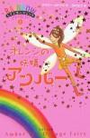 オレンジの妖精アンバー (レインボーマジック 2) - デイジー・メドウズ