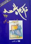 ذاكرة الجسد - أحلام مستغانمي, Ahlam Mosteghanemi