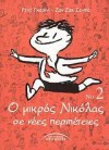 Ο μικρός Νικόλας σε νέες περιπέτειες 2 - René Goscinny, Μελίνα Καρακώστα