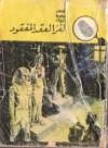لغز العقد المفقود - محمود سالم