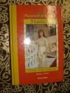 Pamiętniki księżniczek  Anastazja  Ostatnia wielka księżniczka - Carolyn Meyer