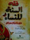 فقه السنة للنساء وما يجب أن تعرفه كل مسلمة من أحكام - أبو مالك كمال بن السبد سالم