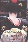 Το κλειδί - Jun'ichirō Tanizaki, Παναγιώτης Ευαγγελίδης