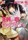 Ouchou Haru no Yoi no Romance, Volume 01 - Kou Akizuki
