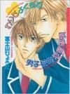 Ordinary Crush, Volume 01 - Hyouta Fujiyama