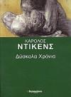 Δύσκολα Χρόνια - Charles Dickens, Σοφία Μαυροειδή - Παπαδάκη