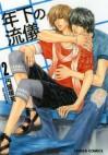 年下の流儀 2 (Toshishita no Ryuugi, #2) - Kae Maruya, 円屋 榎英