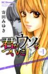 Kimi ga Uso o Tsuita (vol. 1) - Miyuki Yorita