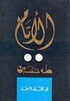 الأيام - طه حسين, Taha Hussein