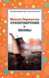 Стихотворения и поэмы - Mikhail Lermontov
