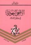 الافعى اليهودية في معاقل الاسلام - عبد الله التل