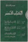 الكتاب الأخضر - Muammar al-Gaddafi
