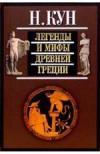 Легенды и мифы Древней Греции - Nikolai Kun