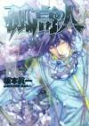 Kokou no Hito, Volume 1-17 (Kokou no Hito, #1-17) - Shinichi Sakamoto, Shinichi Sakamoto, Yoshiro Nabeda