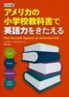 ドリル式 アメリカの小学校教科書で英語力をきたえる - ジェニファー・キャントウェル, Jennifer Cantwell