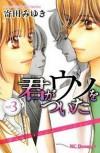 Kimi ga Uso o Tsuita (vol. 3) - Miyuki Yorita