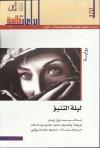 ليلة التنبؤ - Paul Auster, محمد هاشم عبد السلام