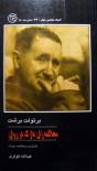 محاکمه ژان دارک در رُوان - Bertolt Brecht, عبدالله کوثری