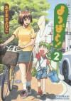 よつばと! 2 (Yotsuba&! #2) - Kiyohiko Azuma, あずま きよひこ