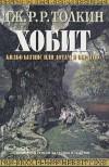 Хобит: Билбо Бегинс или дотам и обратно - J.R.R. Tolkien