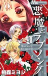 A Devil and Her Love Song, Vol. 9 - Miyoshi Tomori