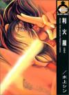 利火羅 りから [Rikara] - Shin Mizukami, 水上シン