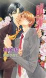 The Guilty, Volume 03: Redemption - Katsura Izumi, Hinako Takanaga