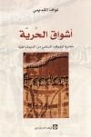 أشواق الحرية؛ مقاربة للموقف السلفي من الديمقراطية - نواف القديمي
