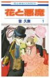花と悪魔 第1巻 (花とゆめCOMICS) - 音 久無