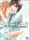 La Satanica (Yaoi Manga) - Momoko Tenzen