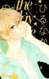 ひるなかの流星 6 (マーガレットコミックス) - やまもり 三香