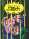 Тримата шишковци - Yury Olesha, Атанас Далчев, Борис Калаушин