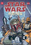 Star Wars: The Empire Strikes Back Manga, Volume 3 - Toshiki Kudo, George Lucas