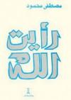 رأيت الله - مصطفى محمود