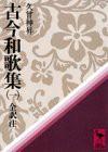 Kokin wakashū - Unknown Author 106