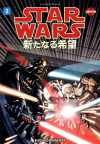 Star Wars: A New Hope, Vol. 3 (Manga) - Hisao Tamaki, David Land