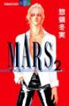 Mars (2) (講談社コミックスフレンドB (1041巻)) - 惣領 冬実