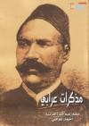 مذكرات عرابي - أحمد عرابي, محمد نجيب