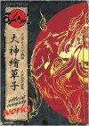 Okami Official Complete Works - Michelle Kirie Hayashi