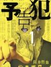 予告犯 1 (Yokokuhan #1) - Tetsuya Tsutsui