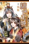 緋色王城 3 - Yi Huan