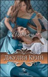 Дяволче (Splendid Trilogy #3) - Julia Quinn