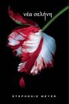 Νέα Σελήνη - Βασιλική Λατσίνου, Stephenie Meyer